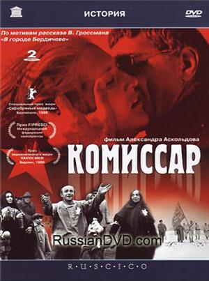 23_Commissar