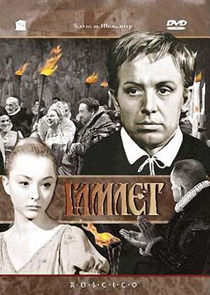 23_Hamlet